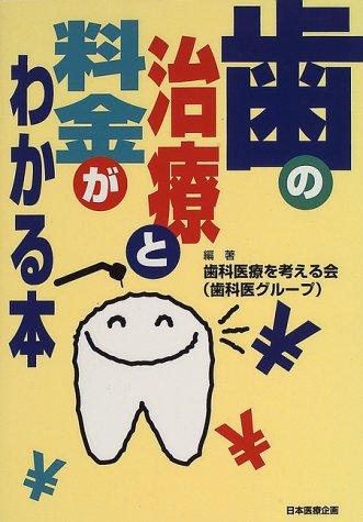 歯の治療と料金がわかる本
