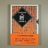 暦 (日本史小百科)