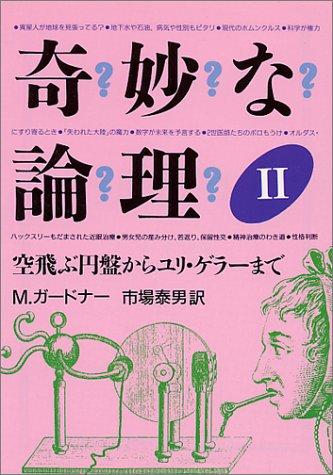奇妙な論理〈2〉空飛ぶ円盤からユリ・ゲラーまで (現代教養文庫)の詳細を見る