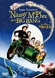 ナニー・マクフィーと空飛ぶ子ブタ[DVD]