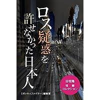 ロス疑惑を許せなかった日系人 日垣隆短編コレクション