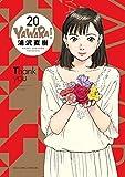YAWARA! 完全版 コミック 全20巻完結セット (ビッグコミックススペシャル)