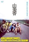 由美香[DVD]