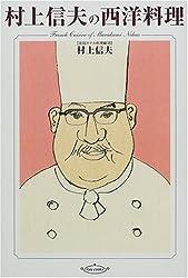 村上信夫の西洋料理 (リュウブックス)