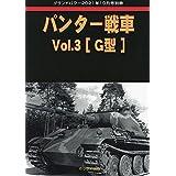 パンター戦車 Vol.3 [G型] (グランドパワー2021年10月号別冊)