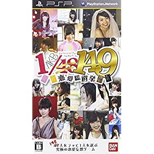 AKB1/149 恋愛総選挙 (通常版) - PSP