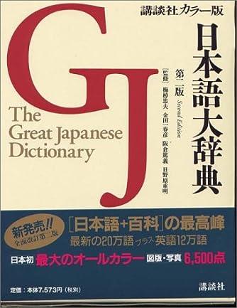 講談社カラー版日本語大辞典(第二版)