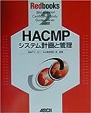 HACMPシステム計画と管理 (Redbooks (2))