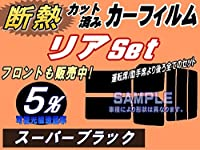 A.P.O(エーピーオー) [断熱] リア (s) ワゴンR プラス MA63 (5%) カット済み カーフィルム MA63S スズキ
