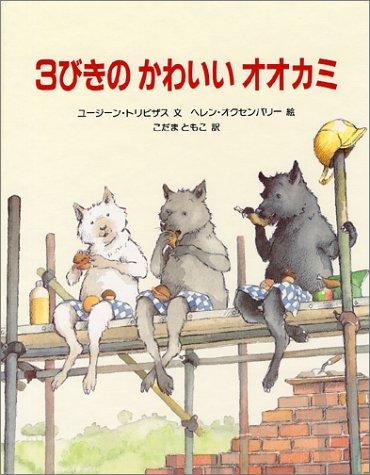 3びきのかわいいオオカミ