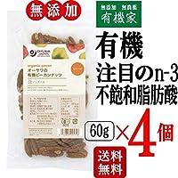 無添加 有機 ピーカンナッツ 60g×4個★ 送料無料 ネコポス便 ★ オーガニック ぺカンナッツ ★渋みが少なく、甘みとコクがある。注目のn-3不飽和脂肪酸が豊富です。