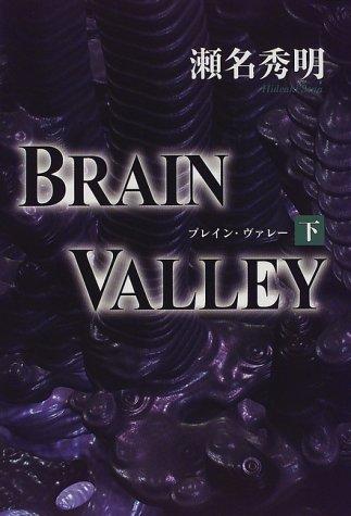 BRAIN VALLEY〈下〉の詳細を見る