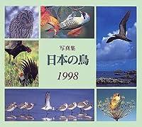 写真集 日本の鳥〈1998〉