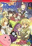 ラグナロクオンラインコミックアンソロジー 25 (IDコミックス DNAメディアコミックス)