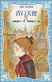 青い天使(5) (講談社青い鳥文庫)