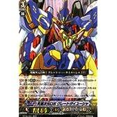 カードファイト!! ヴァンガード 【究極次元ロボ グレートダイユーシャ】【RRR】 BT08-001-RRR ≪第8弾 蒼嵐艦隊≫