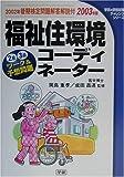 「福祉住環境コーディネーター」ワーク&予想問題〈2003年度版〉 (学研の資格試験チャレンジシリーズ)
