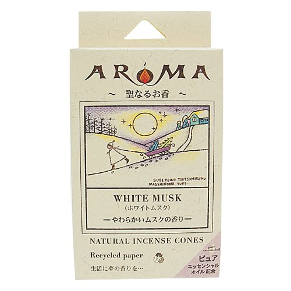 文字通り摩擦祭りアロマ香 ホワイトムスク 16粒(コーンタイプインセンス 1粒の燃焼時間約20分 やわらかいムスクの香り)