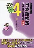 日本語検定公式練習問題集 3訂版 4級