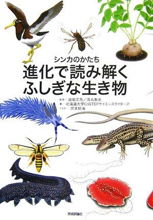 シンカのかたち 進化で読み解くふしぎな生き物の詳細を見る