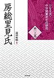 房総里見氏 (中世関東武士の研究13)