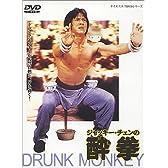 ジャッキー・チェンの酔拳 [DVD]
