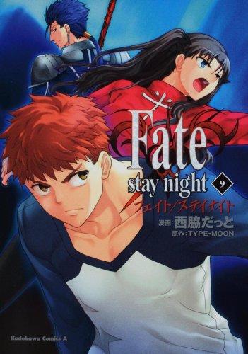 Fate/stay night (9) (角川コミックス・エース 150-10)の詳細を見る