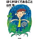 ぼくがぼくであること 角川文庫 緑 417-1