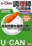 2015年版 U-CANの調理師過去&予想問題集 (ユーキャンの資格試験シリーズ)