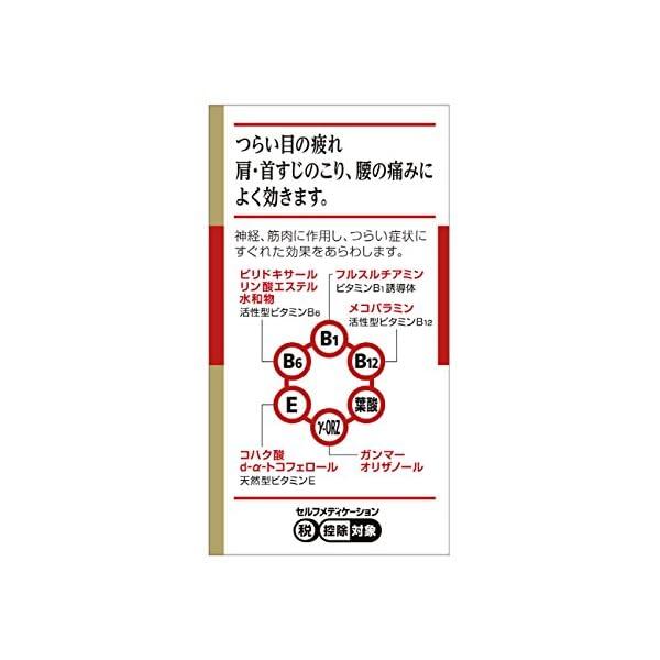【第3類医薬品】アリナミンEXゴールド 90錠...の紹介画像7