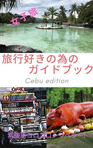 旅行好きの為のセブガイドブック (マイル出版)
