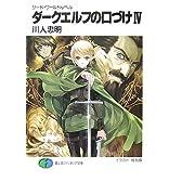 ダークエルフの口づけ〈4〉―ソード・ワールド・ノベル (富士見ファンタジア文庫)