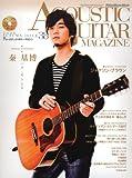 アコースティック・ギター・マガジン (ACOUSTIC GUITAR MAGAZINE) vol.38(CD付き) (リットーミュージック・ムック)