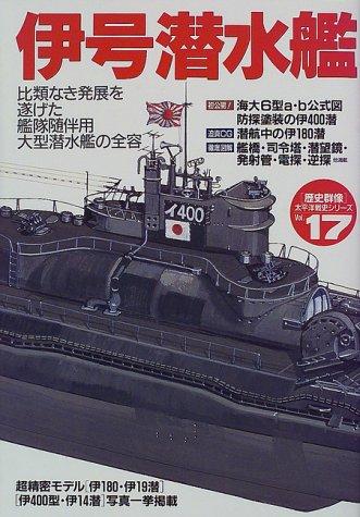 伊号潜水艦—比類なき発展を遂げた艦隊随伴用大型潜水艦の全容 (〈歴史群像〉太平洋戦史シリーズ (17))