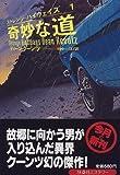 奇妙な道―ストレンジ・ハイウェイズ〈1〉 (扶桑社ミステリー) 扶桑社