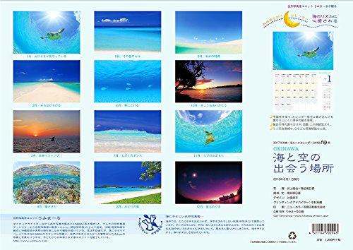 2017うみまーる大判ムーンカレンダー `海と空の出会う場所−OKINAWA' (月の満ち欠け)