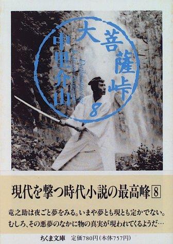 大菩薩峠〈8〉 (ちくま文庫)の詳細を見る