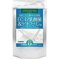EC-12乳酸菌&ラクトフェリン粒 大容量約6ヶ月分/360粒(EC-12乳酸菌、ラクトフェリン、食用酵母、ホエイプロテイン、ビタミンB6)