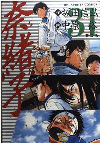 奈緒子 31: 石ころ (ビッグコミックス)