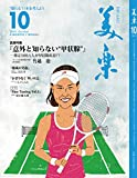 月刊「美楽」2014年10月号