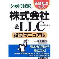 新会社法対応 シロウトでもできる株式会社&LLC(合同会社)設立マニュアル