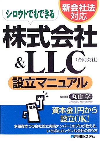 新会社法対応 シロウトでもできる株式会社&LLC(合同会社)設立マニュアルの詳細を見る