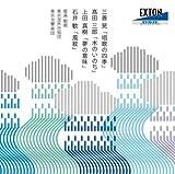 三善晃:「唱歌の四季」/高田三郎:「水のいのち」/上田真樹:「夢の意味」/石井歓:「風紋」