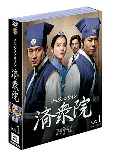 済衆院/チェジュンウォン ボックス1 (9枚組) [DVD]