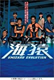 海猿 UMIZARU EVOLUTION DVD-BOX -