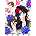 吸血鬼と愉快な仲間たち 2 (花とゆめコミックススペシャル)