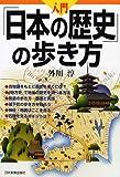 入門「日本の歴史」の歩き方