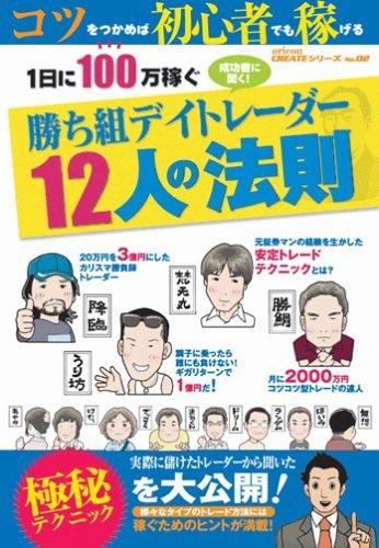 1日に100万円稼ぐ勝ち組デイトレーダー12人の法則  oricon CREATEシリーズ No. 2の詳細を見る