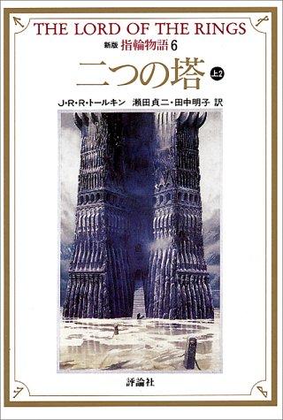 新版 指輪物語〈6〉二つの塔 上2