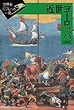 近世ヨーロッパ (世界史リブレット) 画像